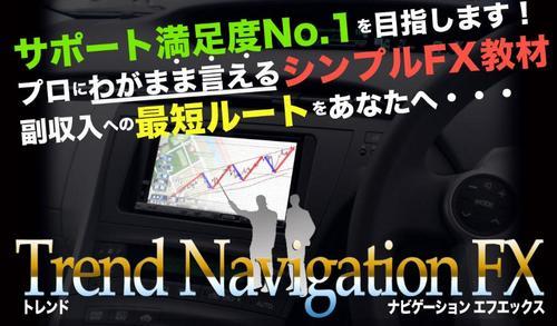 トレンドナビゲーションFX.jpg